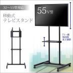 おしゃれ移動式テレビスタンド 32-55V型(インチ)対応 壁寄せ液晶TVモニタースタンド キャスター付きSDSエスデーエス日本製