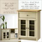 フレンチカントリー家具 引出 キャビネット キッチン ミニ食器棚