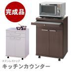 キッチンカウンター 収納 日本製 完成品 間仕切り ステンレストップ OC-23 フナモコ