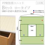 畳収納 ロータイプ PP樹脂畳ユニット Bセット ナチュラル PP-LB-NA 掘りごたつ風 たたみ 幅180cm 幅90cm 高さ45cmのセット 日本製 サンアイ