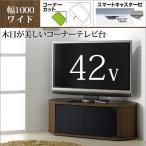 テレビ台 コーナー テレビボード おしゃれ 42インチ