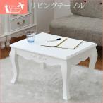ローテーブル おしゃれ センターテーブル 白 ホワイト 引き出し 収納 付き 木製 姫系 インテリア 猫脚 白家具 リビングテーブル 収納 女子 人気 テレビボード