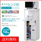 米びつ容量12kg 米びつ付きスリムレンジ台。スチール製 日本製