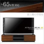 65型大型テレビ対応 テレビ台 テレビラック テレビボード