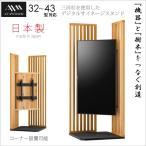 日本製 木製 デジタルサイネージスタンド テレビモニター 32〜43型対応 和風モダン(国産杉モデル)ジャパニーズデザイン 縦格子 移動式 電子看板