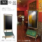 木製 デジタルサイネージスタンド 黒板コルクボード付き テレビモニター 32〜50型対応 キャスター別売り 電子看板