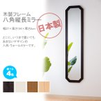 日本製 おしゃれウォールミラー 壁掛けミラー 全身鏡 姿見 木製フレーム 八角 縦長タイプ 幅37高さ154cm W8-150 サンアイ