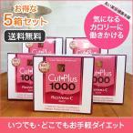 ダイエット サプリメント カットプラス 1000 レスベラC 30包 5個セット
