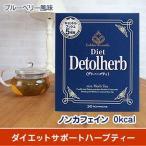 便秘 お茶 ダイエット デトハーブティー 30包入り デトックスティー