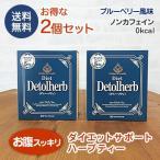 便秘 お茶 ダイエット デトハーブティー 30包×2箱セット デトックスティー