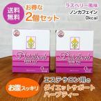 便秘解消茶 デトラーブ・ハーブティー 30包×2箱セット デトラーブダイエットティー