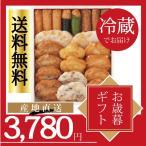 送料無料 有村屋 さつま揚げ詰合せ 揚げ棒天 11種 計22個) 天ぷら さつまあげ 冷蔵