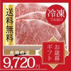 送料無料 佐賀県産 黒毛和牛 サーロインステーキ 3枚 (480g) お歳暮 歳暮 御歳暮 内祝 年越し グルメ お正月 冬 ギフト 牛肉 肉