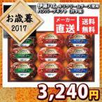 送料無料 メーカー直送 代引不可 お歳暮 伊藤ハム キリクリームチーズ使用ハンバーグギフト 計9個 KHS-300 肉 贈り物