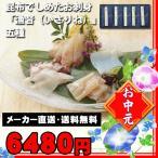比目鱼 - お中元 メーカー直送 送料無料 昆布でしめたお刺身「漁音(いさりね)」五種 グルメ お取り寄せ