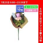 プリザーブド仏花 SBK-01 枯れないお花 水やり不要 バラ アジサイ ブリザーブドフラワー ブリザードフラワー