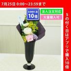 プリザーブド仏花(花瓶付) SBK-09K  枯れないお花 水やり不要 花瓶 ブリザーブドフラワー ブリザードフラワー