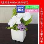 プリザーブドお供え仏花SBO-03 枯れないお花 水やり不要 花瓶 ブリザーブドフラワー ブリザードフラワー