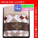 東洋紡 やわらかタッチの国産わた入り毛布 8541 日本製 モダン マイクロファイバー 毛布 お返し 贈答品