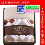 東洋紡 やわらかタッチの国産毛布ふとん 8542 日本製 モダン マイクロファイバー 毛布 布団 お返し 贈答品