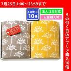ロッタ シルク混綿毛布(毛羽部分)2枚セット LJ-50001 寝具 布団 ふとん ロッタ・ヤンスドッター
