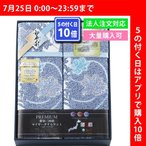 Yahoo!I-CHIE日本製 出雲超綿糸 スキンケア加工 三河産マイヤータオルケット2枚セット IM15340 超綿糸シリーズ 和の色彩 18-7586-081a3