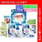 アリエール&クリーンギフト  N-50G 洗剤 液体洗剤 セット 詰め合わせ