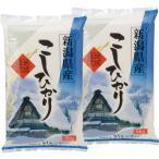 新潟県産 コシヒカリ (10kg) ギフト セット 内祝 御祝 お返し 挨拶