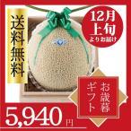 送料無料 温室メロン1玉(木箱入) マスクメロン 国産 メロン 木箱 果物 フルーツ