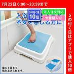 RE:WELL  安心・安全・楽ちん 浴槽ステップ 介護 シニア 入浴 介助 補助 幼児 段差 乗降 足腰