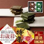 お歳暮 メーカー直送 きよ泉 宇治のチョコレート ファミリーパック SH-001 御歳暮 ギフト セット スイーツ 抹茶