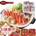お歳暮 メーカー直送 かに鍋 海鮮 鍋セット 魚介 カニ 蟹 海鮮鍋 ギフト 贈り物 プレゼント 御歳暮
