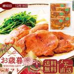 お歳暮 メーカー直送 さくらポーク ロース味噌漬け 5枚入 RMI5-50SP 豚肉 お肉 ギフト 贈り物 プレゼント 御歳暮