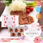 母の日 メーカー直送 がんこ 母の日 宮崎県産豚肉の味噌漬け BM05 グルメ ギフト プレゼント お取り寄せ