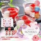 母の日 メーカー直送 母の日 苺一会 あまおう苺と小豆の涼やかゼリー M-YF-AMZ スイーツ ギフト プレゼント お取り寄せ