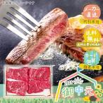 お中元 御中元 メーカー直送 杉本食肉産業株式会社 尾張牛モモステーキ用 4枚 ギフト グルメ お取り寄せ 2021