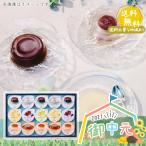 お中元 御中元 上野風月堂 スリーメイトセット FTM-24 ゼリー 涼菓 デザート お菓子 スイーツ ギフト セット 詰合せ 2021