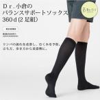 【送料無料】Be fit Dr.小倉バランスサポートソックス 360d(2足組)【美脚 一般医療機器 光電子 段階着圧設計 ビーフィット エルローズ】