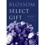 カタログギフト BLOSSOM SELECT GIFT ブロッサム セレクトギフト BI 15000円 コース 父の日 御中元 中元 お中元
