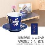ミニ骨壷 深川製磁 想い合子 瑠璃磁さくら 茶湯器 磁器 透白磁 手元供養 仏壇 骨壺 伝統 日本 ソウルプチポット ソウルジュエリー
