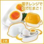 ezegg レンジでゆでたまご 2個用 キッチン 料理 調理 便利 簡単 家庭 たまご 玉子 卵 ゆで卵 電子レンジ レンジ調理