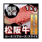 【送料無料】A5等級 松阪牛 牛ロース(リブロース)スライス (1kg) 牛ロース リブロース スライス 国産 高級 敬老の日 最高級 ギフト 贈答 コンペ 肉 和牛