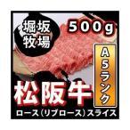 【送料無料】A5等級 松阪牛 ロース(リブロース)スライス (500g) ロース リブロース スライス 国産 高級 敬老の日 最高級 ギフト 贈答 コンペ 肉 和牛