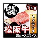 【送料無料】A5等級 松阪牛 肩ローススライス (1kg) 肩ロース スライス 国産 高級 敬老の日 最高級 ギフト 贈答 コンペ 肉 和牛