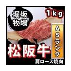 【送料無料】A5等級 松阪牛 肩ロース焼肉 (1kg) 肩ロース 焼肉 国産 高級 敬老の日 最高級 ギフト 贈答 コンペ 肉 和牛