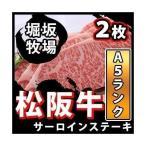 【送料無料】A5等級 松阪牛 サーロインステーキ ★2枚(1枚200g) サーロイン ステーキ 国産 高級 敬老の日 最高級 ギフト 贈答 コンペ 肉 和牛