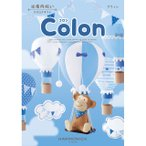 出産内祝いカタログ Colon コロン 8800円コース マフィン  内祝 出産 カタログギフト お返し かわいい プレゼント 8,800円
