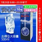 88umoCRYSTAL 水溶性珪素含有食品 500ml  ケイ素 珪素 サプリメント 水溶性ケイ素 ウモ UMO umo