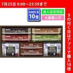 スティックコーヒー・紅茶コレクション(IST-AO)TE107-01 プレゼント ギフト 詰合せ ドトール コーヒー 紅茶 スティック インスタント