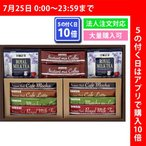 スティックコーヒー・紅茶コレクション(IST-AE)TE107-02 プレゼント ギフト 詰合せ ドトール コーヒー 紅茶 スティック インスタント
